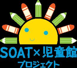 SOAT・児童館協働プロジェクト