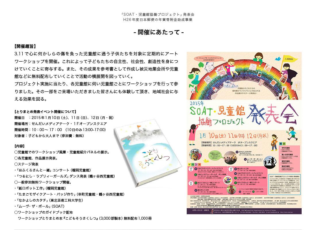 児童館プロジェクト