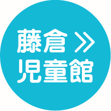 藤倉児童館