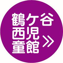 鶴ケ谷西児童館