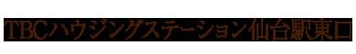 TBCハウジングステーション仙台駅東口