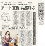 20110416 山形新聞掲載紙