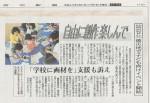 20110707河北新報文化欄掲載記事