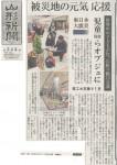 山形新聞掲載記事