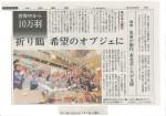 1・14山形新聞掲載記事