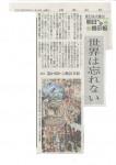 1・14読売新聞社掲載記事