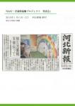2015,1,11河北掲載記事(児童館発表会期間中)