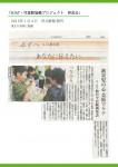 2015,1,4河北掲載記事(児童館発表会)