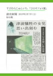 ひかりフォト読売新聞仙台版・2月7日