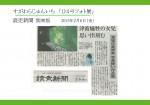 ひかりフォト読売新聞関東版・2月6日
