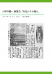 小野寺純一個展 2015,4,18毎日新聞掲載記事(軽)