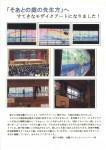 愛子小学校ディスプレー報告
