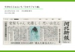 2015,2,2河北掲載記事(ひかりフォト)