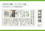 2015.8.10石川かおり個展河北記事