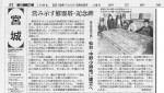 3月26日(土)朝日新聞、朝刊 加工
