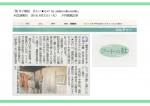 河北新報掲載記事、関令子個展