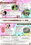 久留米チラシ(8月&11月軽)