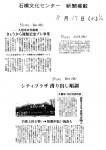 石橋文化センター新聞H28.8月17日掲載