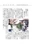 西日本新聞H28.8月16日掲載