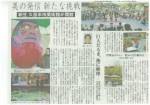 平成28年11月20日(日)西日本新聞(朝刊・筑後)