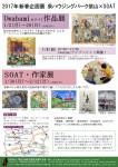 紫山新春企画チラシ3