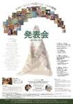 心の復興発表会ポスター(11月24日)入稿データ