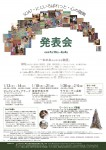 心の復興発表会A4チラシ表(11月24日)入稿データ