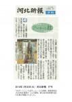 H30年1月30日河北新報夕刊