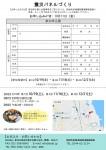 新地町年表チラシ(裏)(9月18日更新)