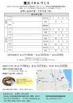 新地町年表チラシ3回分裏(10月31日更新)