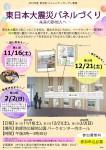 新地町年表チラシ3回分(10月31日更新)